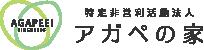 特定非営利活動法人 アガペの家【三重県伊賀市神戸・名張市新田】